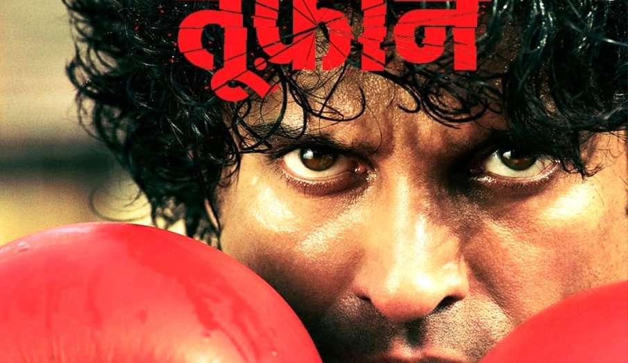 toofaan farhan akhtar bollywood sports films from shahid kapoor jersey to ranveer singh 83 - India TV Hindi