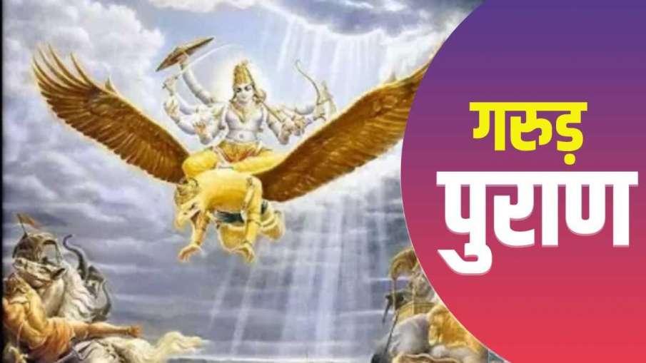 Garuda Purana: जिंदगी में बिल्कुल भी न करें ये 4 काम, हो सकता है जानलेवा- India TV Hindi