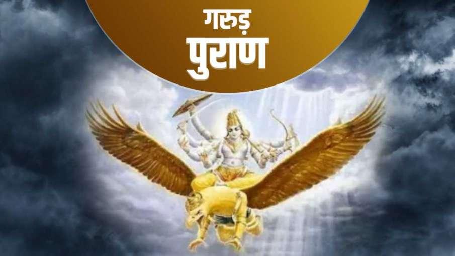 Garuda Purana: भूलकर भी इन 3 चीजों को बीच में न छोड़े, अन्यथा जान-माल को होगा भारी नुकसान- India TV Hindi