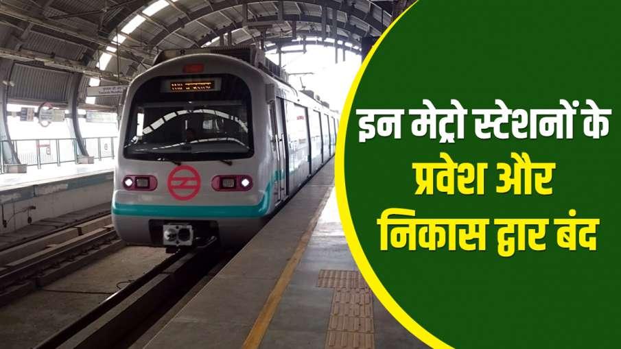 Delhi metro station gates closed Tikri Kalan Brigadier Hoshiar Singh Tikri Border  Pandit Shree Ram - India TV Hindi