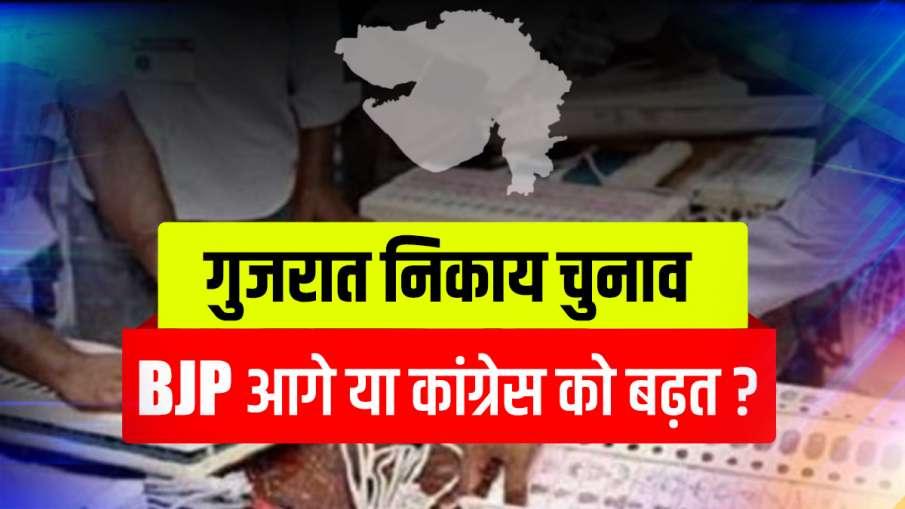 गुजरात में नगरपालिका...- India TV Hindi