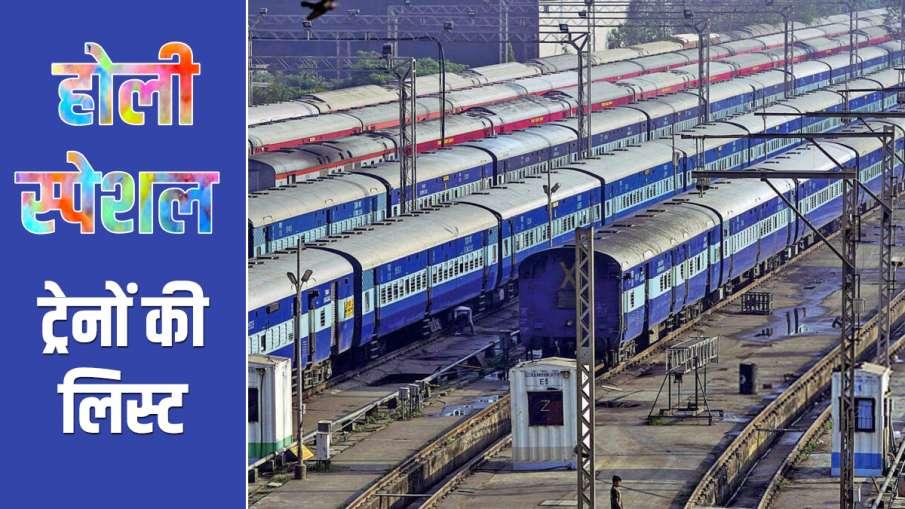 रेलवे ने किया इन होली स्पेशल ट्रेनों का ऐलान, जानिए रूट और टाइमिंग- India TV Hindi