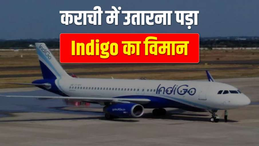 IndiGo flight from Sharjah to Lucknow was diverted to Karachi due to a medical emergency कराची में उ- India TV Hindi