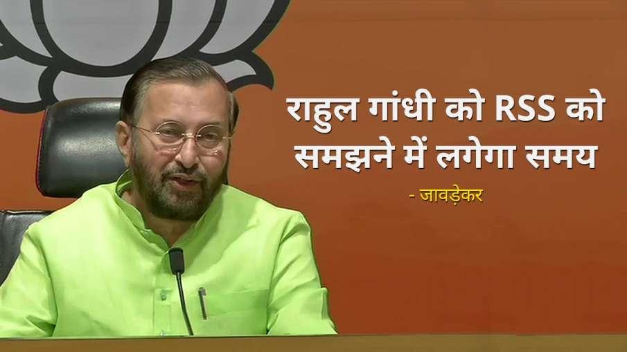 राहुल गांधी को RSS को...- India TV Hindi