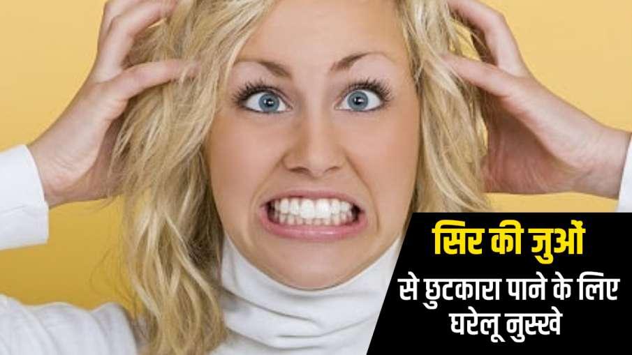 सिर की जुओं से...- India TV Hindi