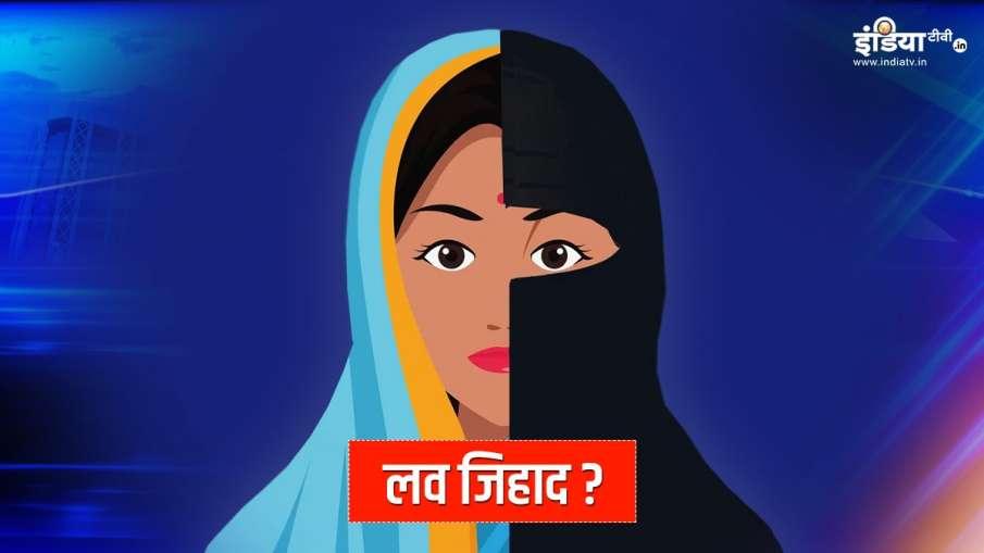 muslim man marriages hindu girl with fake identity in gorakhpur मैनुद्दीन ने खुद को बताया मन्नू यादव- India TV Hindi
