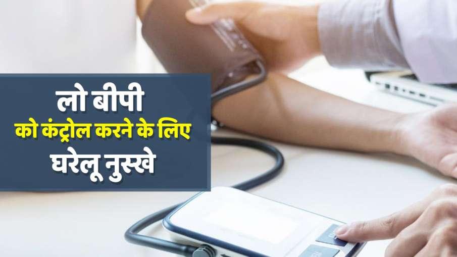 low bp home remedies - India TV Hindi