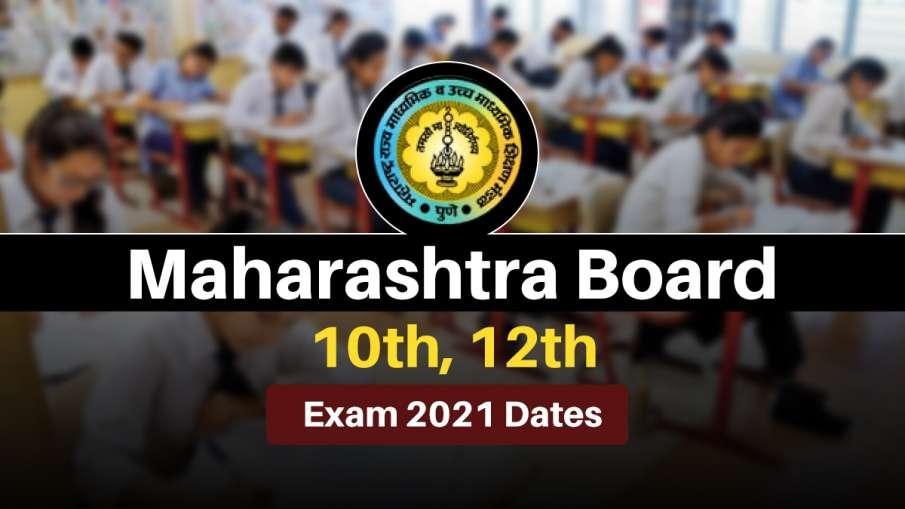 maharashtra board class 10th 12th exam date sheet...- India TV Hindi