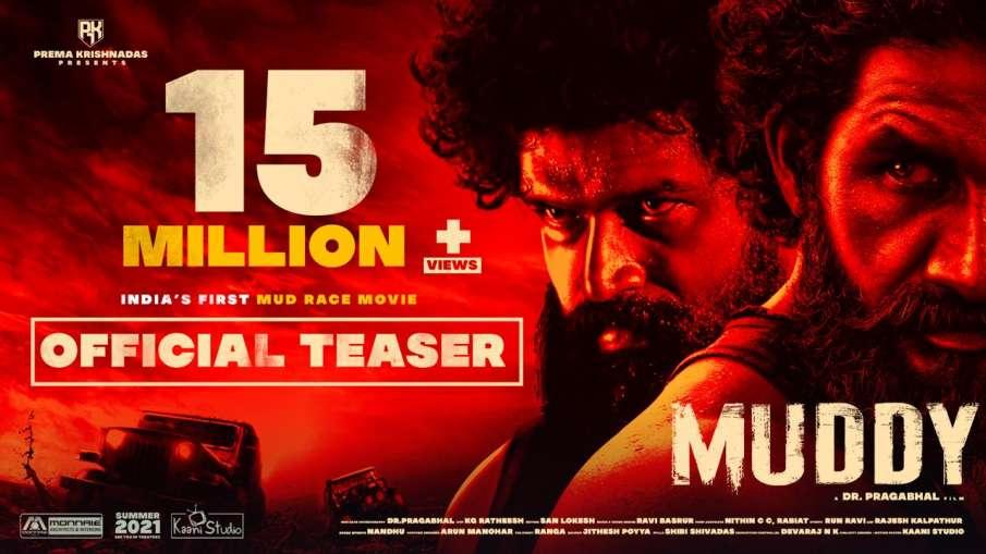 'Muddy' teaser gets 15 million views 'मड्डी' टीजर को मिले 15 मिलियन व्यूज- India TV Hindi