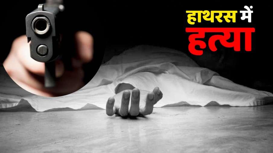 हाथरस में छेड़छाड़ की पुरानी रंजिश में मर्डर, सीएम योगी ने आरोपियों पर रासुका लगाने के दिए निर्देश - India TV Hindi