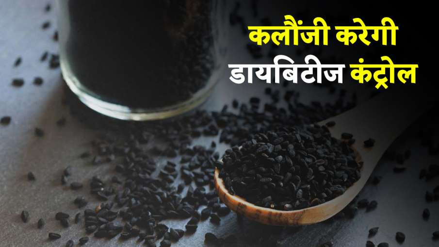 Kalonji Control Diabetes- India TV Hindi