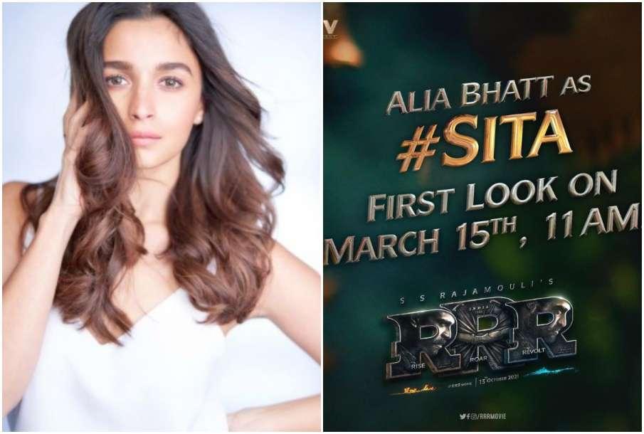 Alia Bhatt and RRR film- India TV Hindi