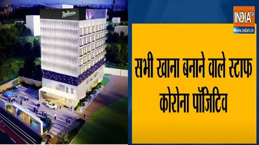 लखनऊ: होटल Radisson के 9 स्टाफ कोरोना पॉजिटिव, दो दिनों के लिए सील किया गया- India TV Hindi