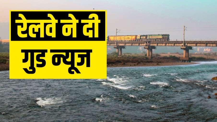 good news indian railway bhuj bareilly special train train time stopppage details गुड न्यूज! पश्चिम - India TV Hindi