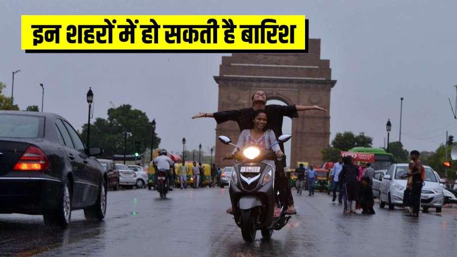 IMD alert rain forecast delhi haryana Bhiwani Mahendargarh Charkhi Dadri Kosli Jhajjar Farukhnagar R- India TV Hindi