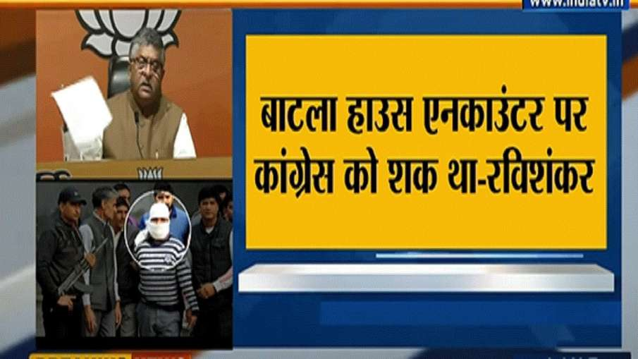 Batla House Encounter Case BJP Attacks Sonia Gandhi Left Mamata Banerjee Arvind Kejriwal बाटला हाउस - India TV Hindi