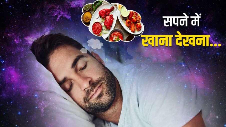 dream interpretation- India TV Hindi