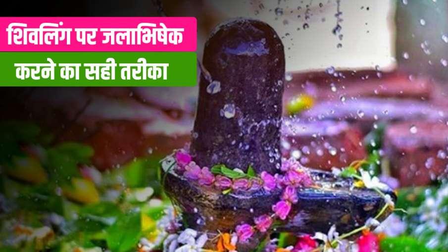 Mahashivratri 2021: महाशिवरात्रि के दिन ऐसे शिवलिंग का जलाभिषेक करने से मिलेगा हर दोषों से छुटकारा- India TV Hindi