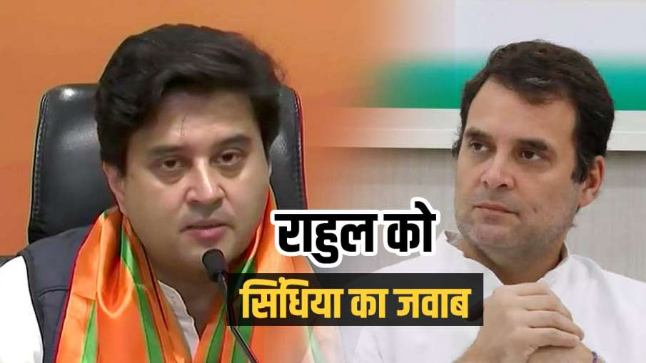 Wish he was as concerned earlier as he is now Jyotiraditya Scindia hits back at Rahul Gandhi- India TV Hindi