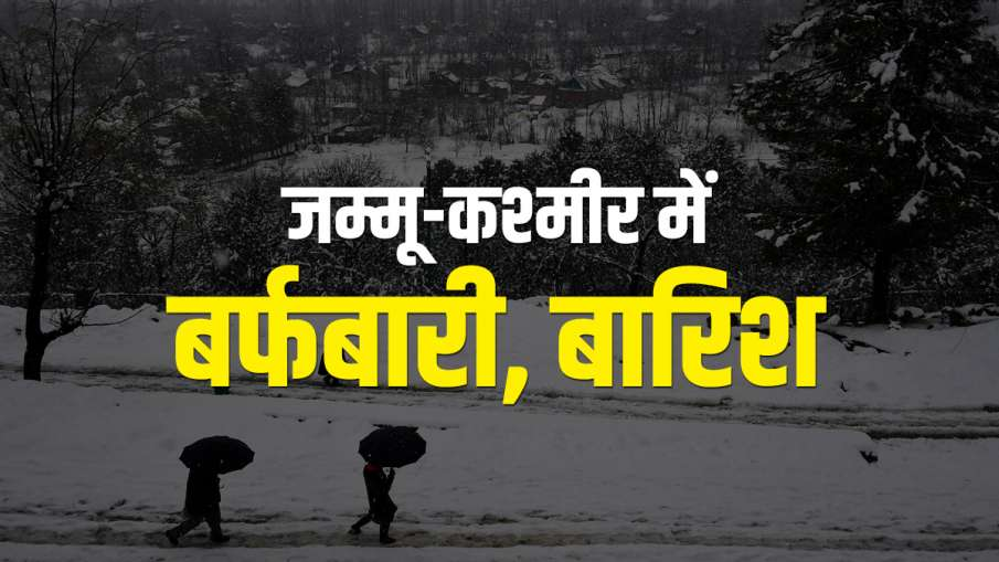 snowfall rain in jammu kashmir imd weather prediction क्या करवट लेगा मौसम? जम्मू-कश्मीर में ताजा बर्- India TV Hindi