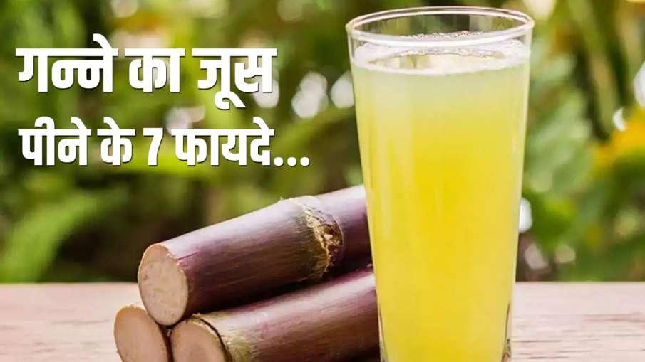 sugarcane juice - India TV Hindi