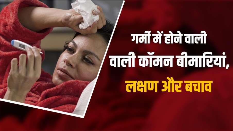 गर्मियों में होने...- India TV Hindi