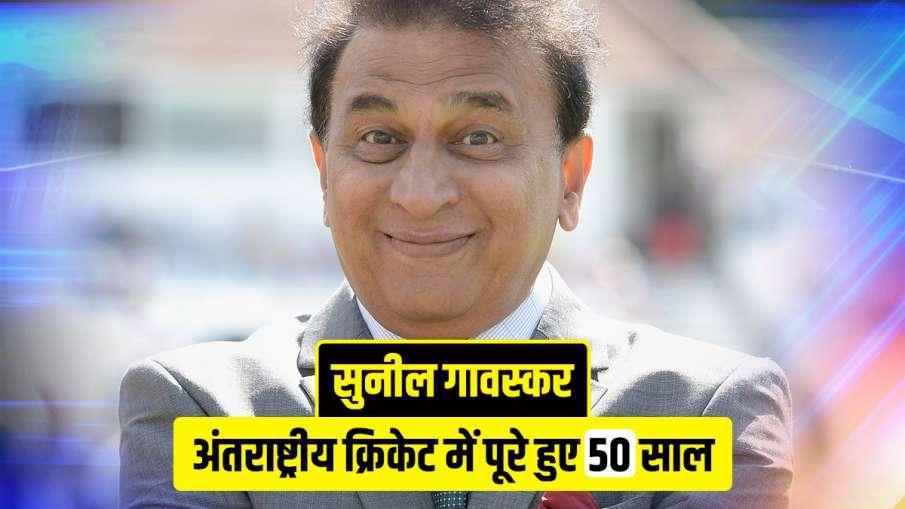 Sunil Gavaskar - India TV Hindi