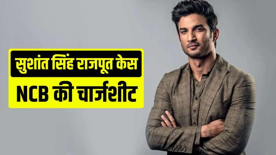 NCB ने सुशांत सिंह...- India TV Hindi