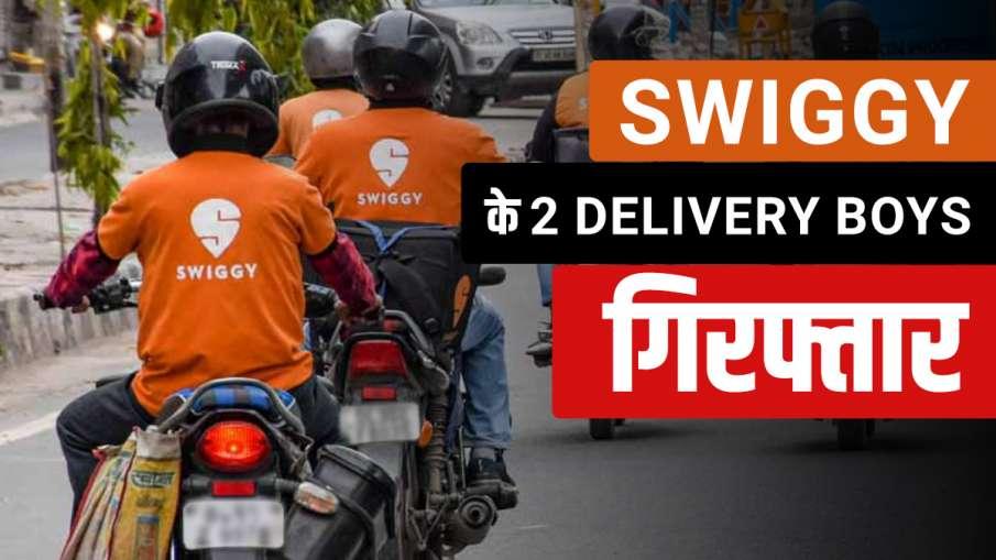Swiggy delivery boys arrested in Noida for theft Swiggy के लिए दिन में करते थे फूड डिलवरी, रात में च- India TV Hindi