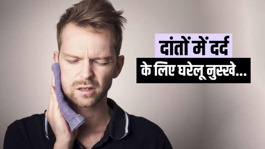 toothache- India TV Hindi