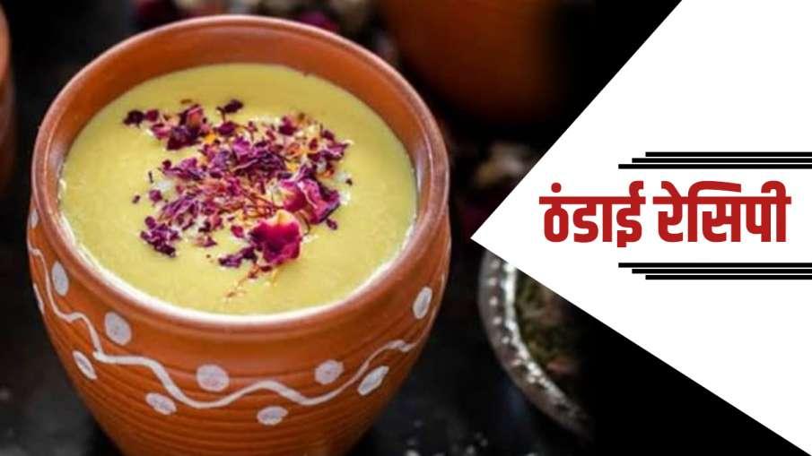 Thandai Recipe: घर पर बनाएं मार्केट से अच्छी ठंडाई, जानिए झट से बनाने की सिंपल विधि- India TV Hindi