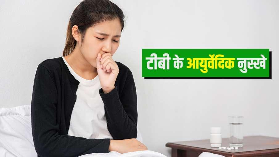 आंत, बोन सहित अन्य टीबी से छुटकारा दिलाएंगे ये आयुर्वेदिक उपाय, फेफड़े ही रहेंगे हेल्दी- India TV Hindi