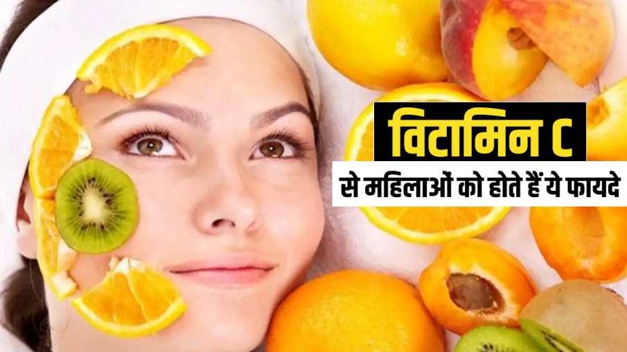 vitamin C benefits for women- India TV Hindi