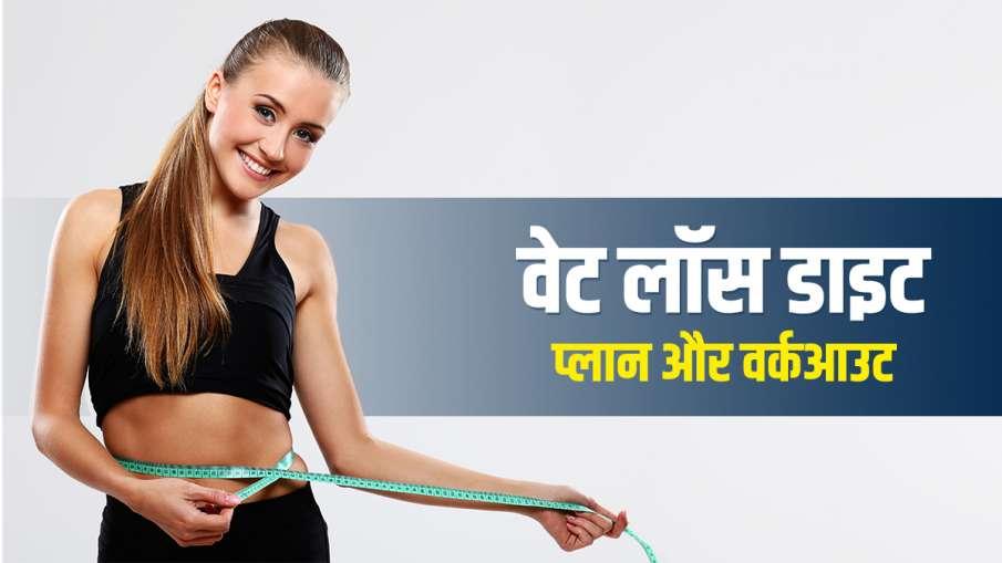 तेजी से वजन घटाने और...- India TV Hindi
