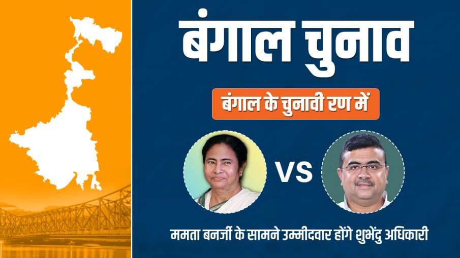 पश्चिम बंगाल विधानसभा चुनाव 2021: नंदीग्राम में ममता बनर्जी बनाम शुभेंदु अधिकारी- India TV Hindi