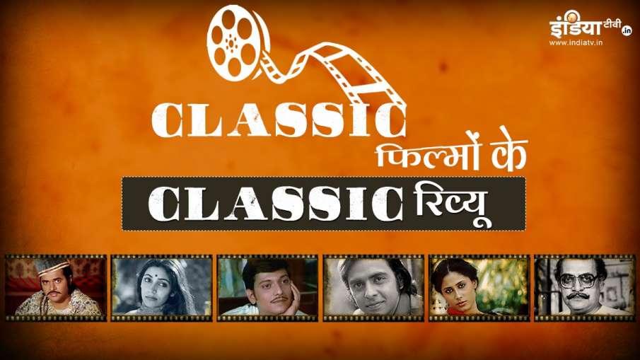 Bollywood Classics Movies Review- India TV Hindi