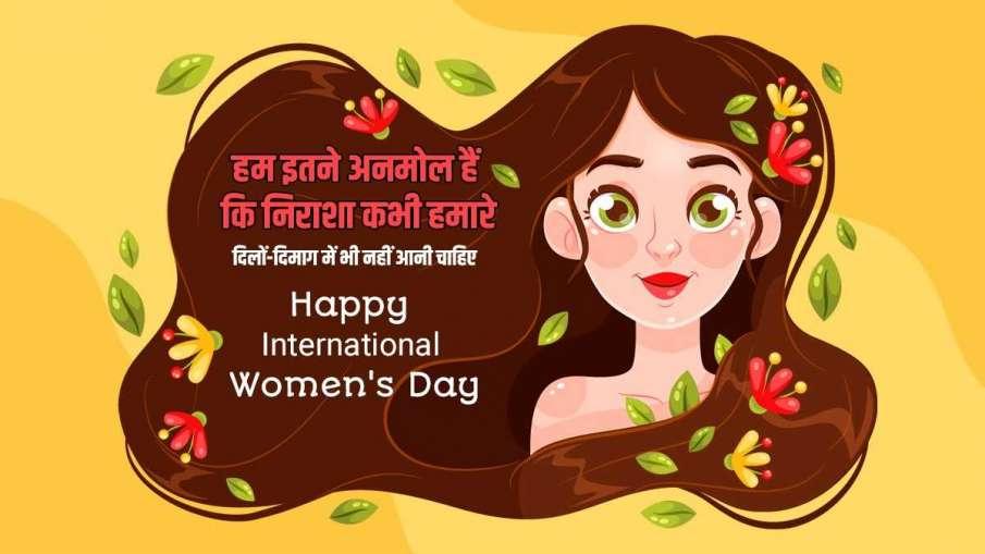 Happy Women's Day 2021:...- India TV Hindi