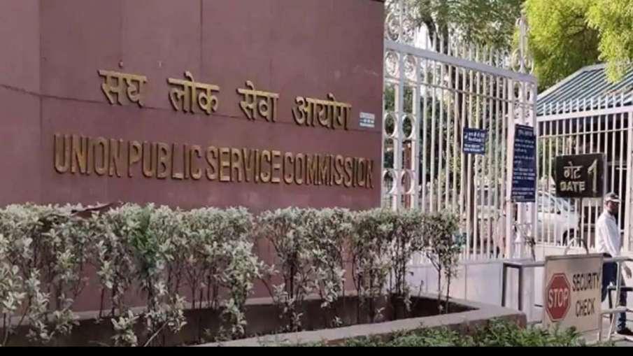 UPSC Civil Services Main Interview: UPSC Scheduled Civil...- India TV Hindi