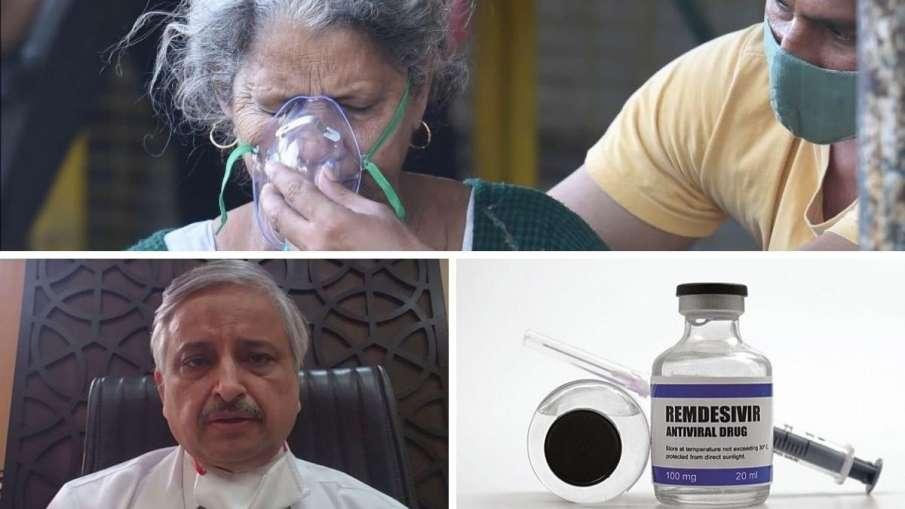 कोरोना के उपचार के लिए कितनी जरूरी है ऑक्सीजन और रेमडेसिविर दवा, AIIMS निदेशक रणदीप गुलेरिया से जानि- India TV Hindi