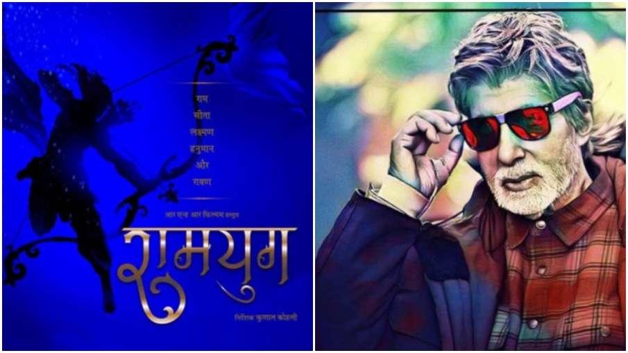 amitabh bachchan ramyug- India TV Hindi