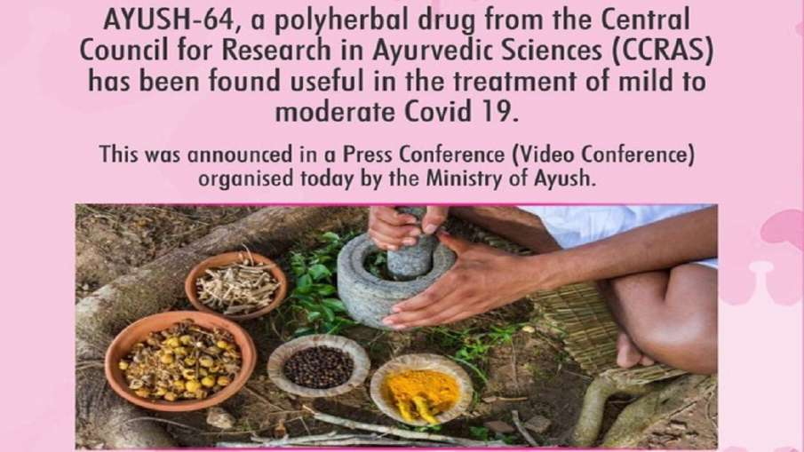 कोरोना के उपचार में कारगर साबित हो रही है यह आयुर्वेदिक दवा, सरकार की तरफ से दी गई जानकारी- India TV Hindi