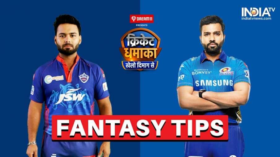 दिल्ली कैपिटल्स बनाम मुंबई इंडियंस ड्रीम11 टीम और फैंटसी टिप्स आईपीएल 2021 मैच 13 डीसी बनाम एमआई - India TV Hindi