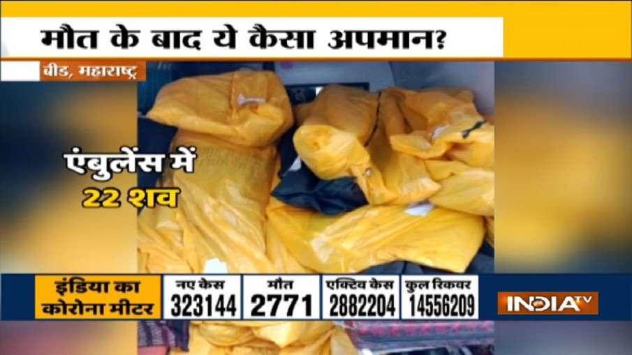 महाराष्ट्र के बीड में एक एंबुलेंस में 22 शवों को भरकर श्मशान ले जाया गया- India TV Hindi