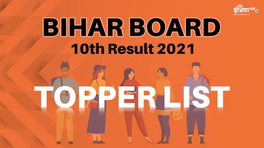 bseb 10th result 2021 topper list Pooja Kumari, Suhasini...- India TV Hindi