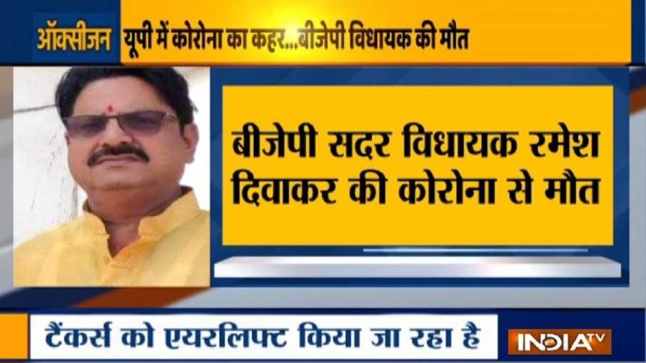 औरैया: बीजेपी विधायक रमेश दिवाकर की कोरोना से मौत- India TV Hindi