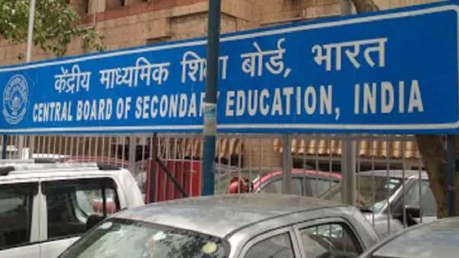 CBSE ने शैक्षणिक वर्ष 2021-22 के लिए 9वीं से 12वीं कक्षा के पाठ्यक्रम को लेकर लिया बड़ा फैसला- India TV Hindi