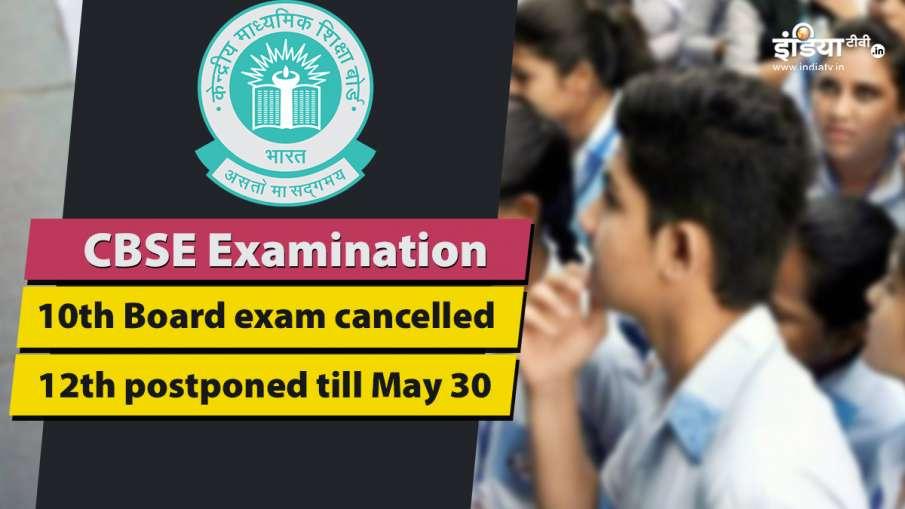 CBSE की 10वीं की परीक्षा...- India TV Hindi
