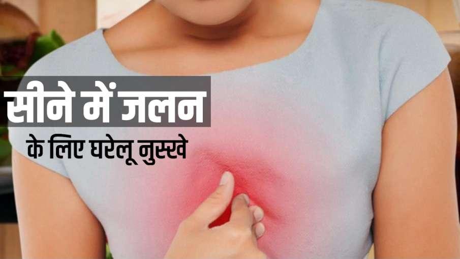 सीने में जलन की...- India TV Hindi