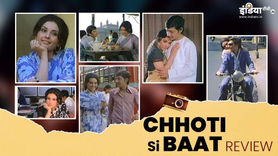 Chhoti Si Baat- India TV Hindi