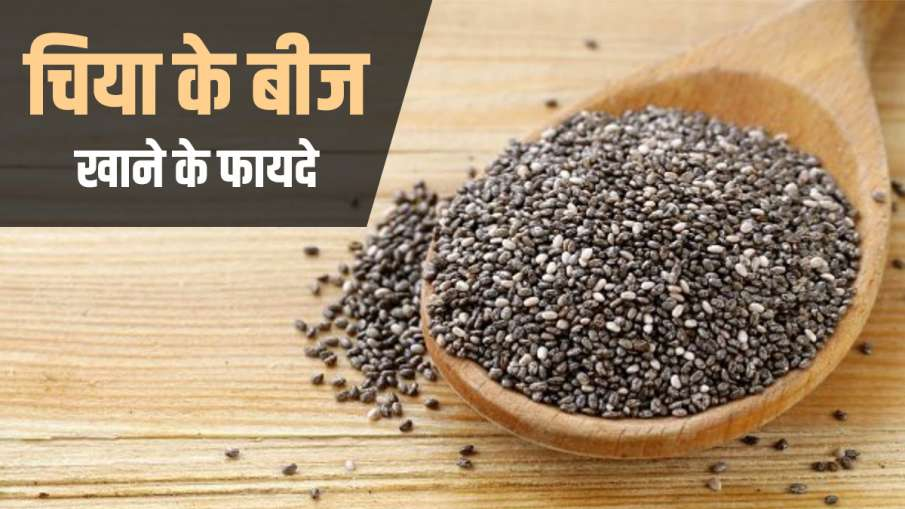 chia seeds health benefits - India TV Hindi